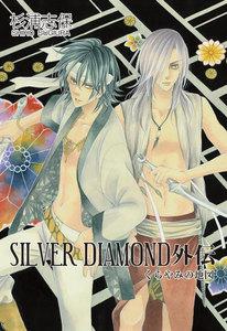SILVER DIAMOND 外伝
