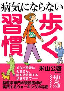 病気にならない 歩く習慣 電子書籍版