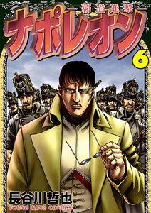 ナポレオン ―覇道進撃― 6巻