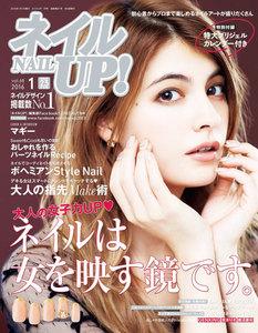 ネイルUP!2016年1月号