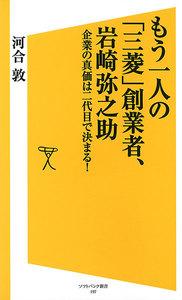 もう一人の「三菱」創業者、岩崎弥之助 電子書籍版