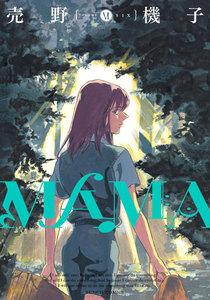 MAMA 6巻(完)