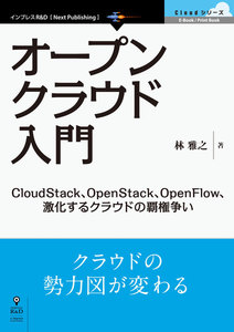 オープンクラウド入門 CloudStack、OpenStack、OpenFlow、激化するクラウドの覇権争い