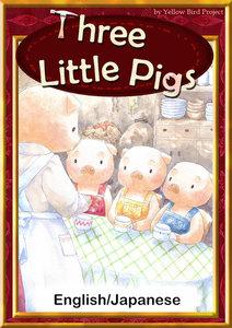 Three Little Pigs 【English/Japanese versions】 電子書籍版