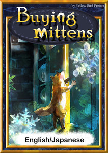 Buying mittens 【English/Japanese versions】