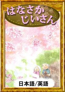 はなさかじいさん 【日本語/英語版】 電子書籍版