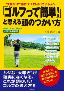 イラスト図解版 「ゴルフって簡単!」と思える頭のつかい方