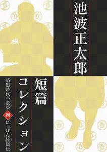 池波正太郎短編コレクション4にっぽん怪盗伝