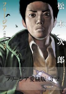 フリージア愛蔵版 3 2巻