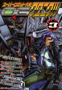 スーパーロボット大戦OG クロニクル