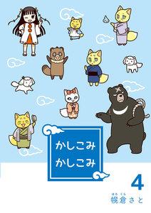 かしこみかしこみ4 電子書籍版