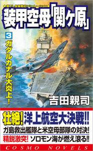 装甲空母「関ヶ原」