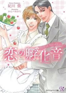 恋の孵化音―Love Recipe―【初回限定SS付】【イラスト付】