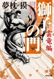 獅子の門6 雲竜編 電子書籍版