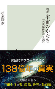 図解 宇宙のかたち~「大規模構造」を読む~