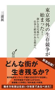 東京郊外の生存競争が始まった!~静かな住宅地から仕事と娯楽のある都市へ~