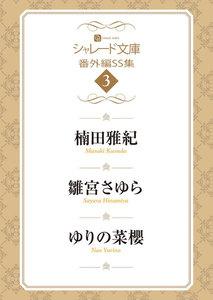 シャレード文庫番外編SS集3
