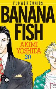 BANANA FISH 20巻