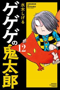 ゲゲゲの鬼太郎 12巻