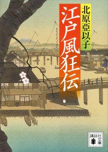 江戸風狂伝 電子書籍版