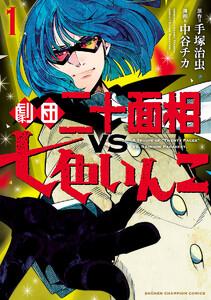 劇団二十面相VS七色いんこ (全巻) 電子書籍版