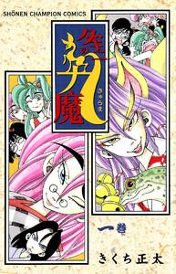 ダキニの九魔 (1) 電子書籍版