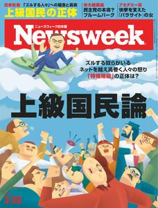 ニューズウィーク日本版 2020年2月25日号
