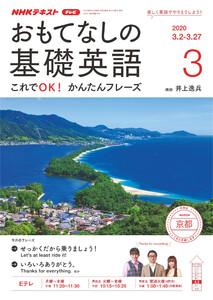 NHKテレビ おもてなしの基礎英語