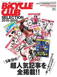 エイ出版社の実用ムック バイシクルクラブセレクション 2015-2019