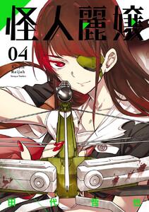 【デジタル版限定特典付き】怪人麗嬢 4巻