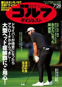 週刊ゴルフダイジェスト 2020年7月28日号
