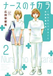 ナースのチカラ ~私たちにできること 訪問看護物語~ 2巻