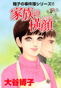 翔子の事件簿シリーズ!! (18) 家族の横顔 電子書籍版