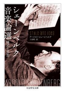 シェーンベルク音楽論選 ──様式と思想 電子書籍版