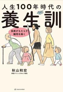人生100年時代の養生訓――長寿がもたらす難問を解く 電子書籍版