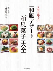 人気を呼ぶ!「和風デザート」「和風菓子」大全 電子書籍版