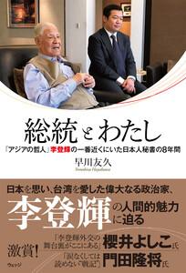 総統とわたし 「アジアの哲人」李登輝の一番近くにいた日本人秘書の8年間 電子書籍版