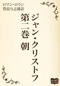 ジャン・クリストフ 第二巻 朝 電子書籍版