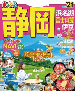 まっぷる 静岡 浜名湖・富士山麓・伊豆 電子書籍版