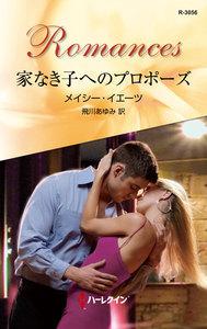 家なき子へのプロポーズ 電子書籍版