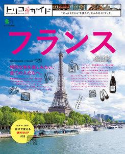 トリコガイド フランス 電子書籍版