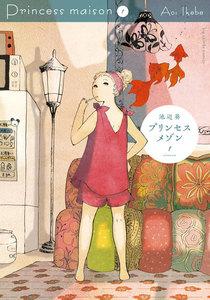 プリンセスメゾン (1~5巻セット)