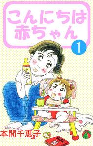 こんにちは赤ちゃん (1) 電子書籍版