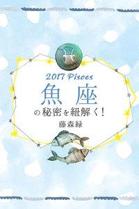 2017年の魚座の秘密を紐解く!