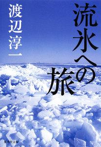 流氷への旅
