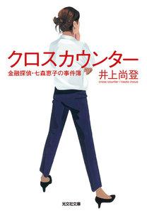 クロスカウンター~金融探偵・七森恵子の事件簿~