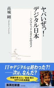 ヤバいぜっ! デジタル日本――ハイブリッド・スタイルのススメ