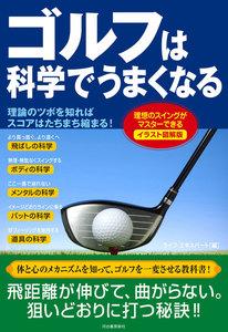 イラスト図解版 ゴルフは科学でうまくなる