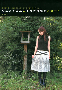 ウエストゴムのすっきり見えスカート