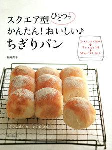 スクエア型ひとつで かんたん!おいしい♪ちぎりパン